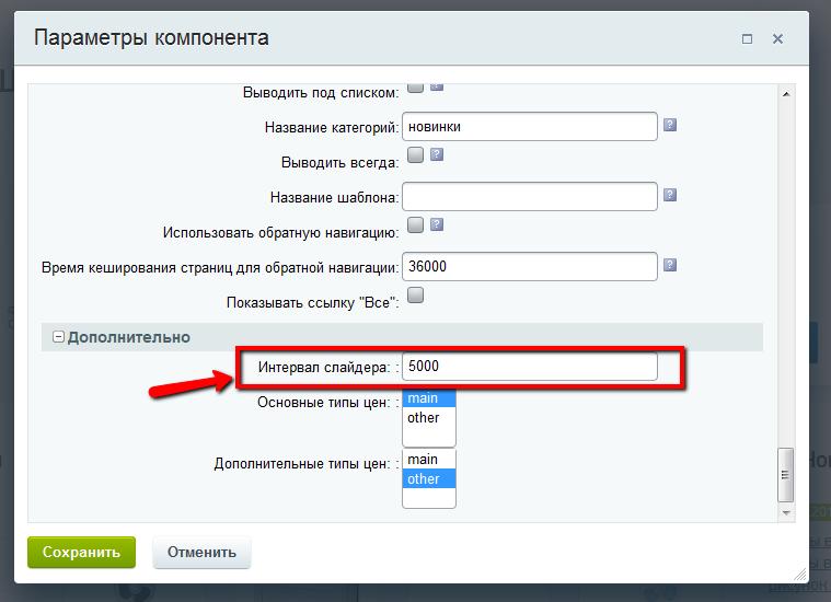 Как поменять название сайта в битрикс отключить слайдер товара битрикс